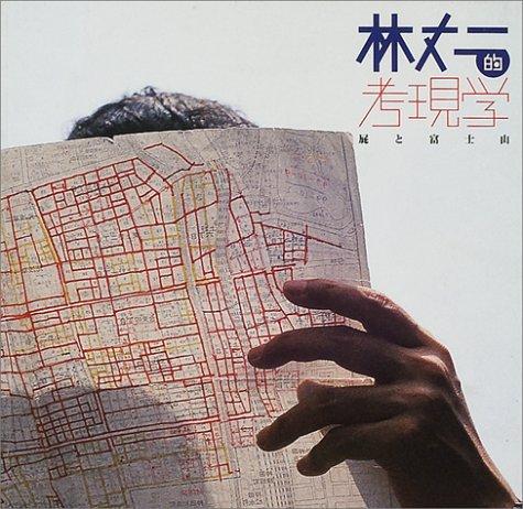 林丈二的考現学―屁と富士山 (INAX booklet)の詳細を見る