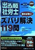 出る順社労士 読めば効く!ズバリ解決119問〈2004年版〉 (出る順社労士シリーズ)