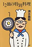 12皿の特別料理 / 清水 義範 のシリーズ情報を見る