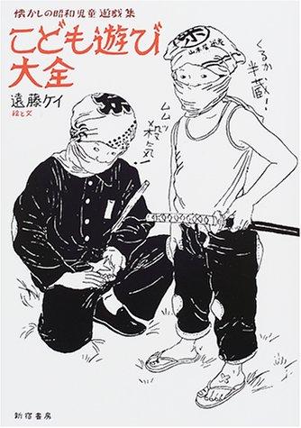 こども遊び大全―懐かしの昭和児童遊戯集