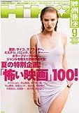 映画秘宝 2011年 09月号 [雑誌]