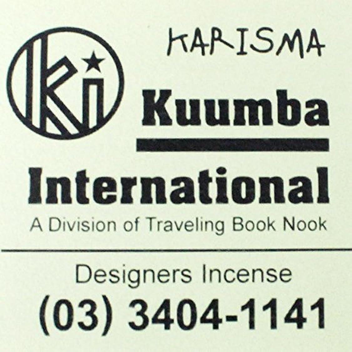 一晩振幅シニス(クンバ) KUUMBA『incense』(KARISMA) (Regular size)