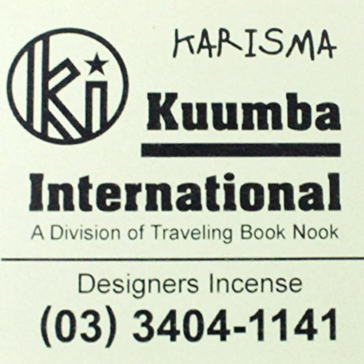 ブランド有効化ピボット(クンバ) KUUMBA『incense』(KARISMA) (Regular size)