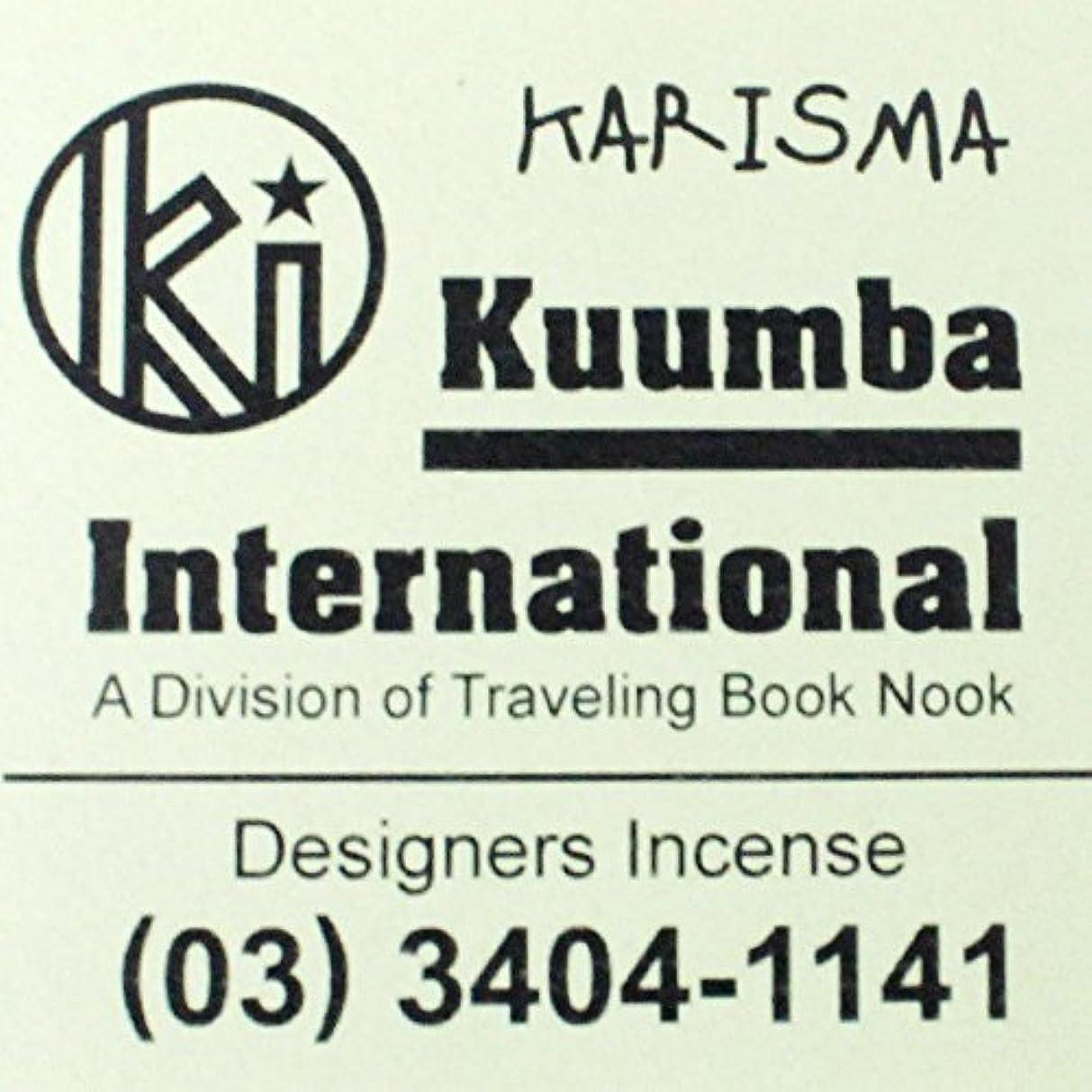 ベックス無声で静脈(クンバ) KUUMBA『incense』(KARISMA) (Regular size)