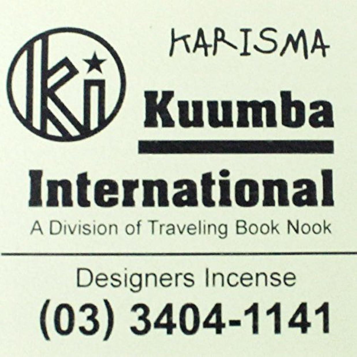 調整するメタン語(クンバ) KUUMBA『incense』(KARISMA) (Regular size)