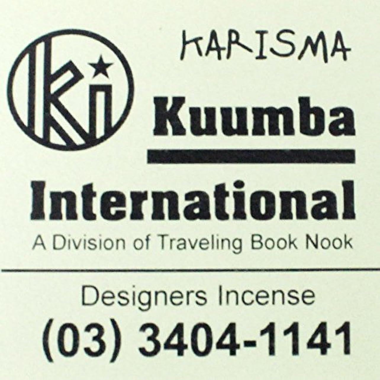 トラブル予防接種するトランクライブラリ(クンバ) KUUMBA『incense』(KARISMA) (Regular size)