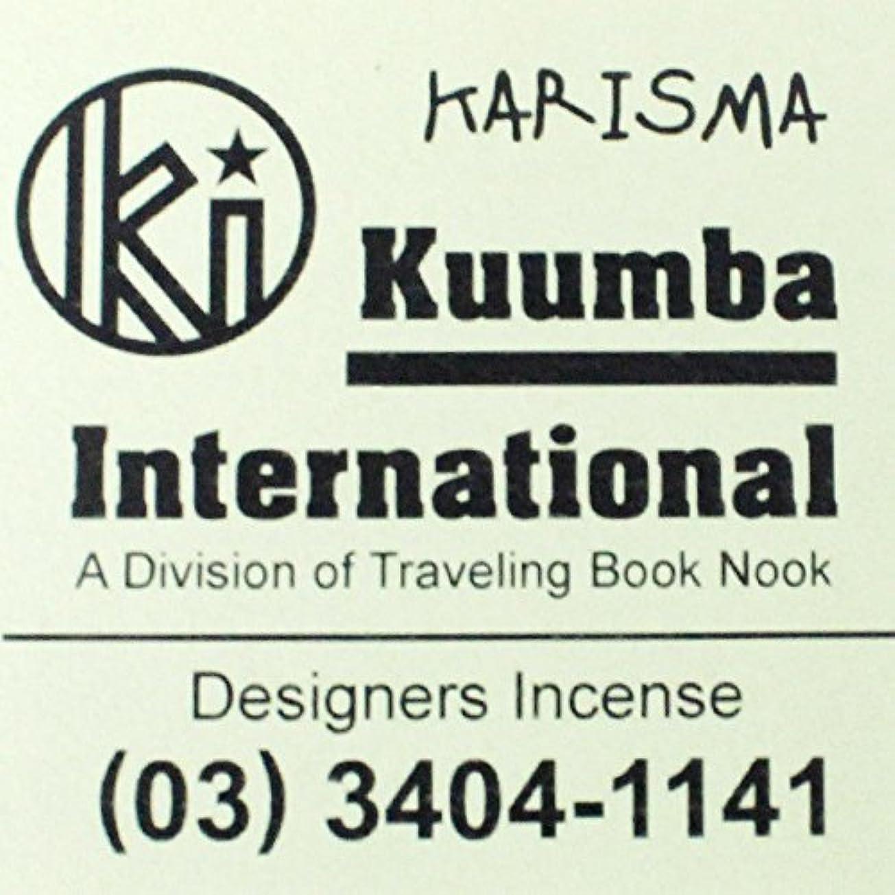 夜の動物園負荷ガス(クンバ) KUUMBA『incense』(KARISMA) (Regular size)