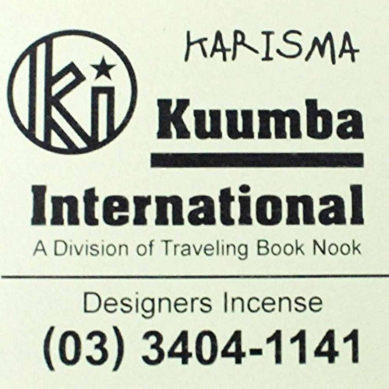 シティレコーダーツール(クンバ) KUUMBA『incense』(KARISMA) (Regular size)