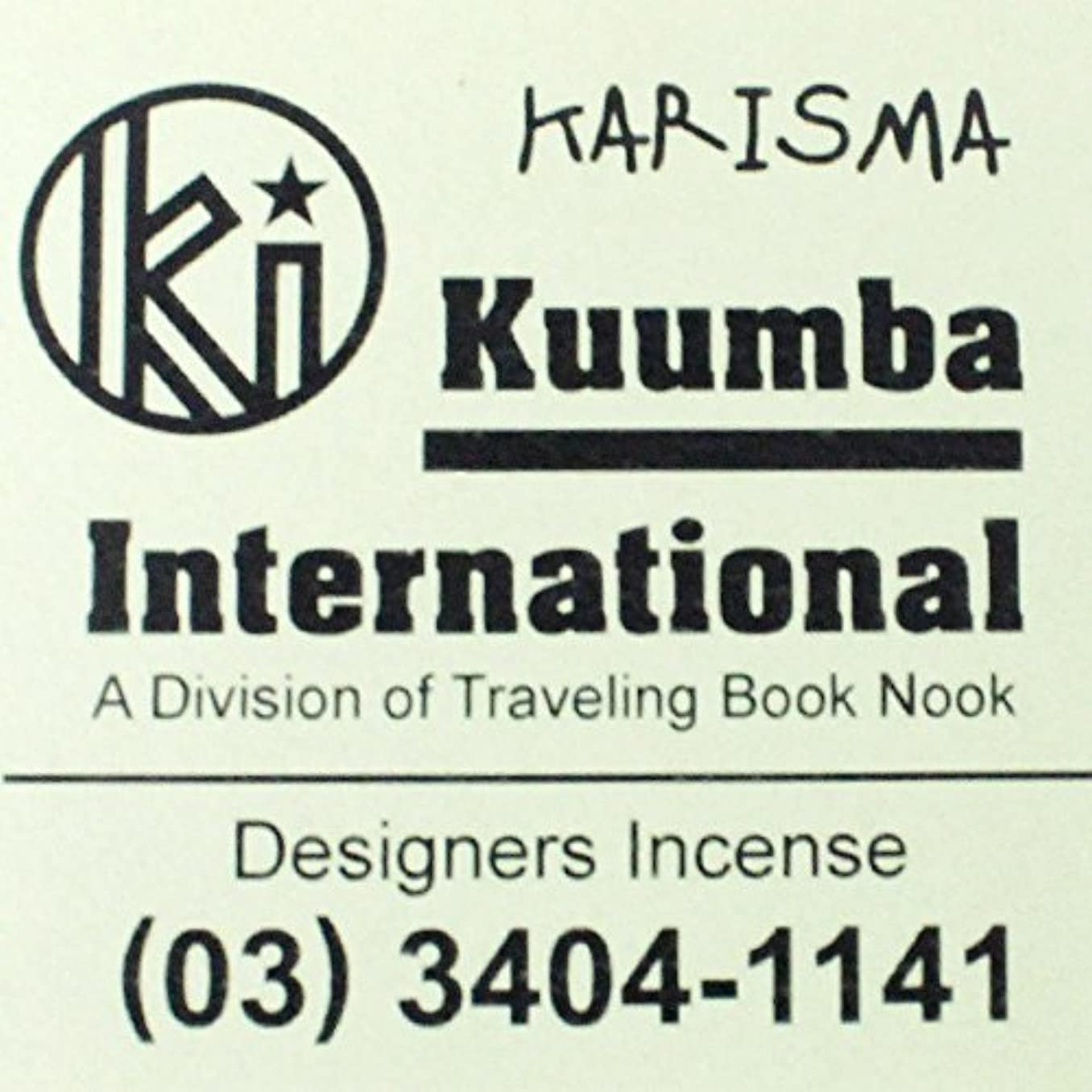 (クンバ) KUUMBA『incense』(KARISMA) (Regular size)