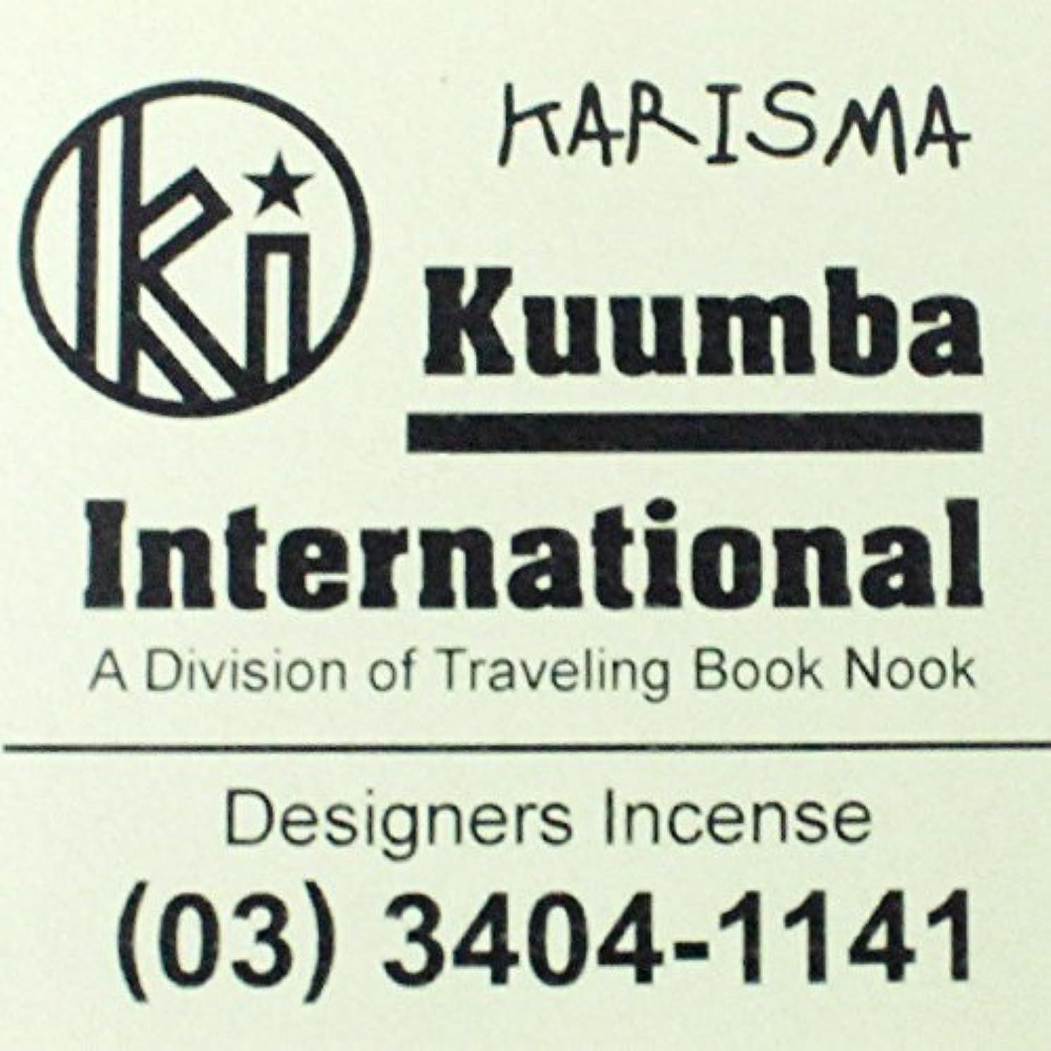 あたり相対性理論オークランド(クンバ) KUUMBA『incense』(KARISMA) (Regular size)