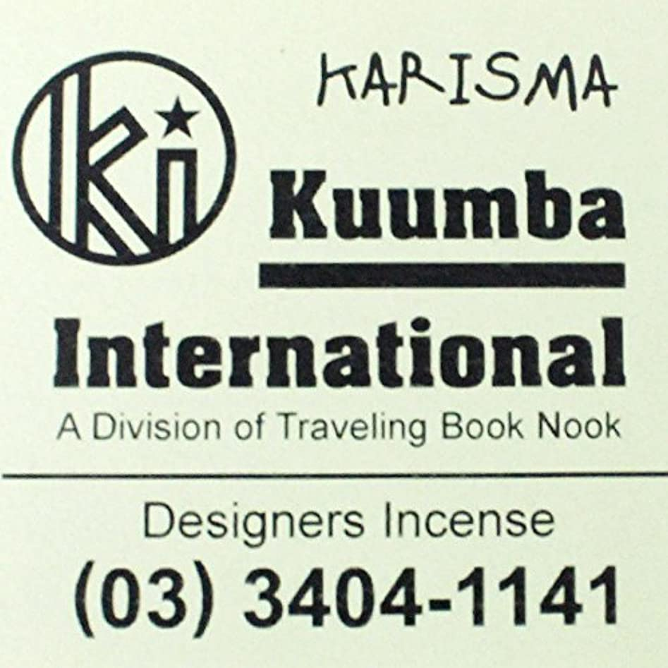 増強終点バンク(クンバ) KUUMBA『incense』(KARISMA) (Regular size)
