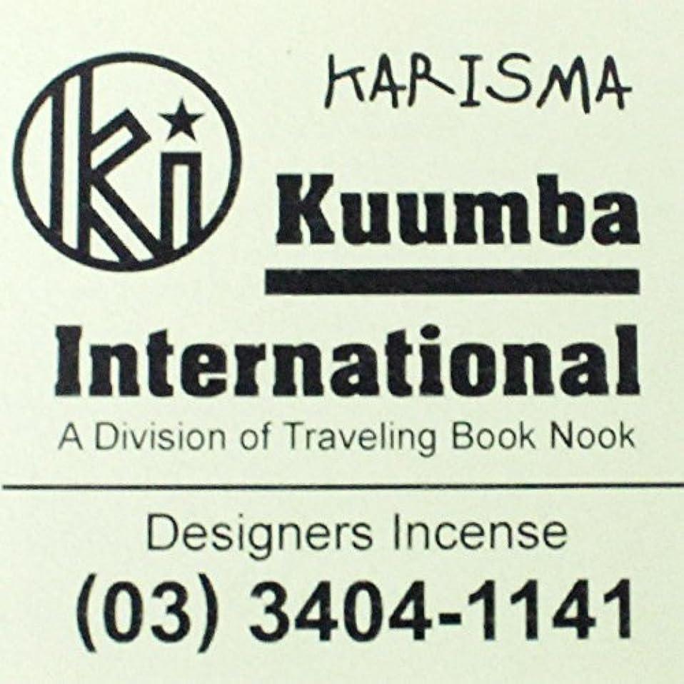 所有権崩壊寄稿者(クンバ) KUUMBA『incense』(KARISMA) (Regular size)