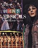 劇団四季 MUSICALS―浅利慶太とロイド=ウェバー