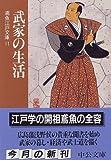 武家の生活―鳶魚江戸文庫〈11〉 (中公文庫)