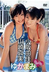 小阪由佳・山崎真実 ゆかまみ [DVD]