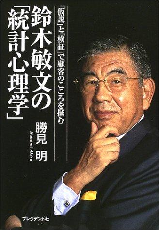 鈴木敏文の「統計心理学」の詳細を見る