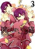 魔法使いの猫: 3 (ZERO-SUMコミックス)