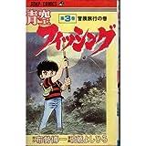 青空フィッシング(3) (ジャンプコミックス)