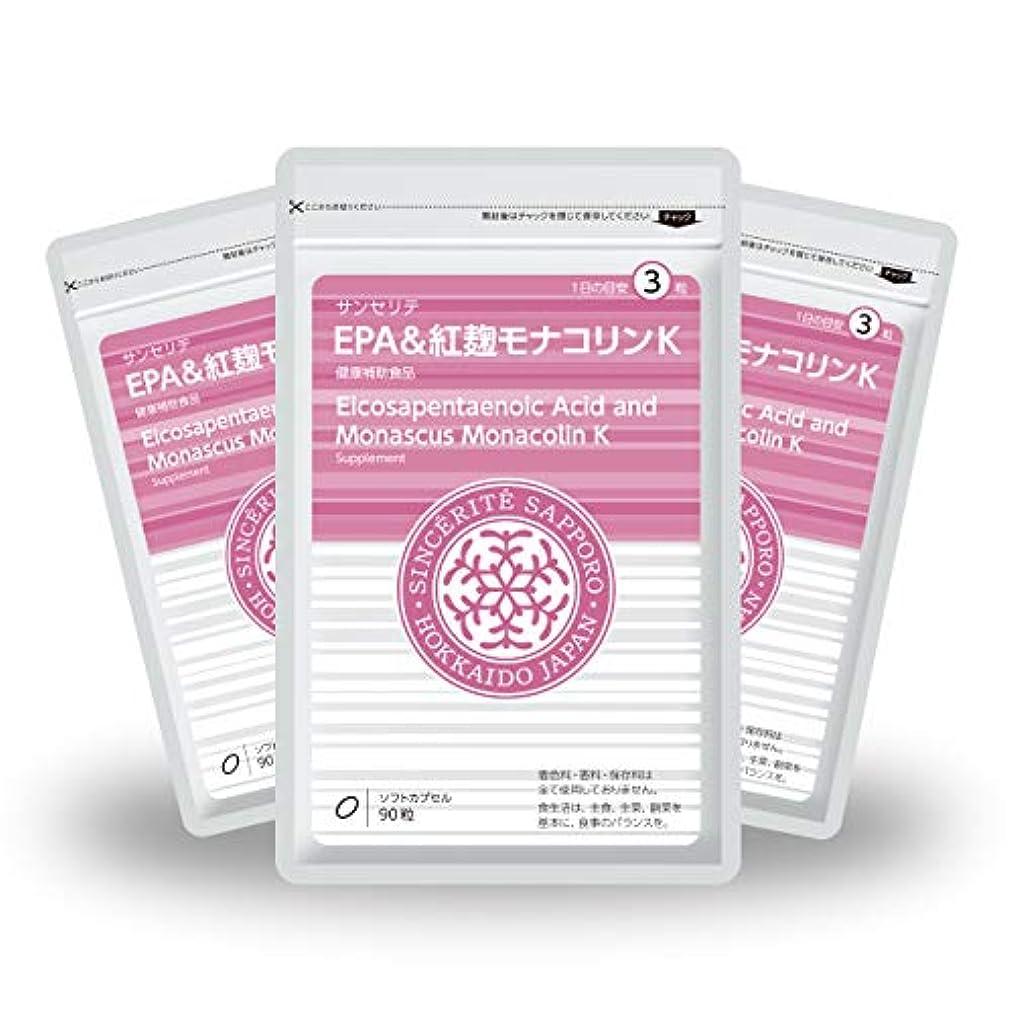 ビルダー鳴らす北米EPA&紅麹モナコリンK 3袋セット[送料無料][EPA]200mg配合[国内製造]お得な★90日分