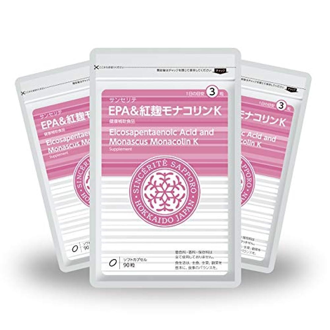 詳細なバックアップ崇拝するEPA&紅麹モナコリンK 3袋セット[送料無料][EPA]200mg配合[国内製造]お得な★90日分