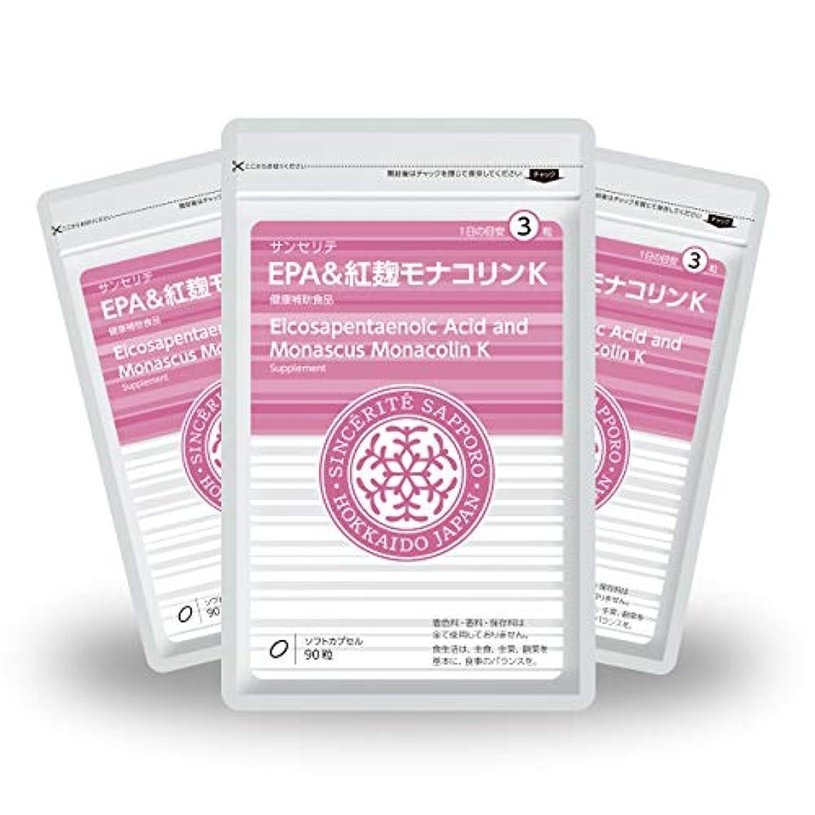 感染するコジオスコ目的EPA&紅麹モナコリンK 3袋セット[送料無料][EPA]200mg配合[国内製造]お得な★90日分