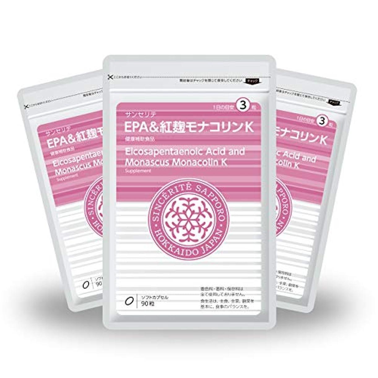 団結する彼らの彼EPA&紅麹モナコリンK 3袋セット[送料無料][EPA]200mg配合[国内製造]お得な★90日分