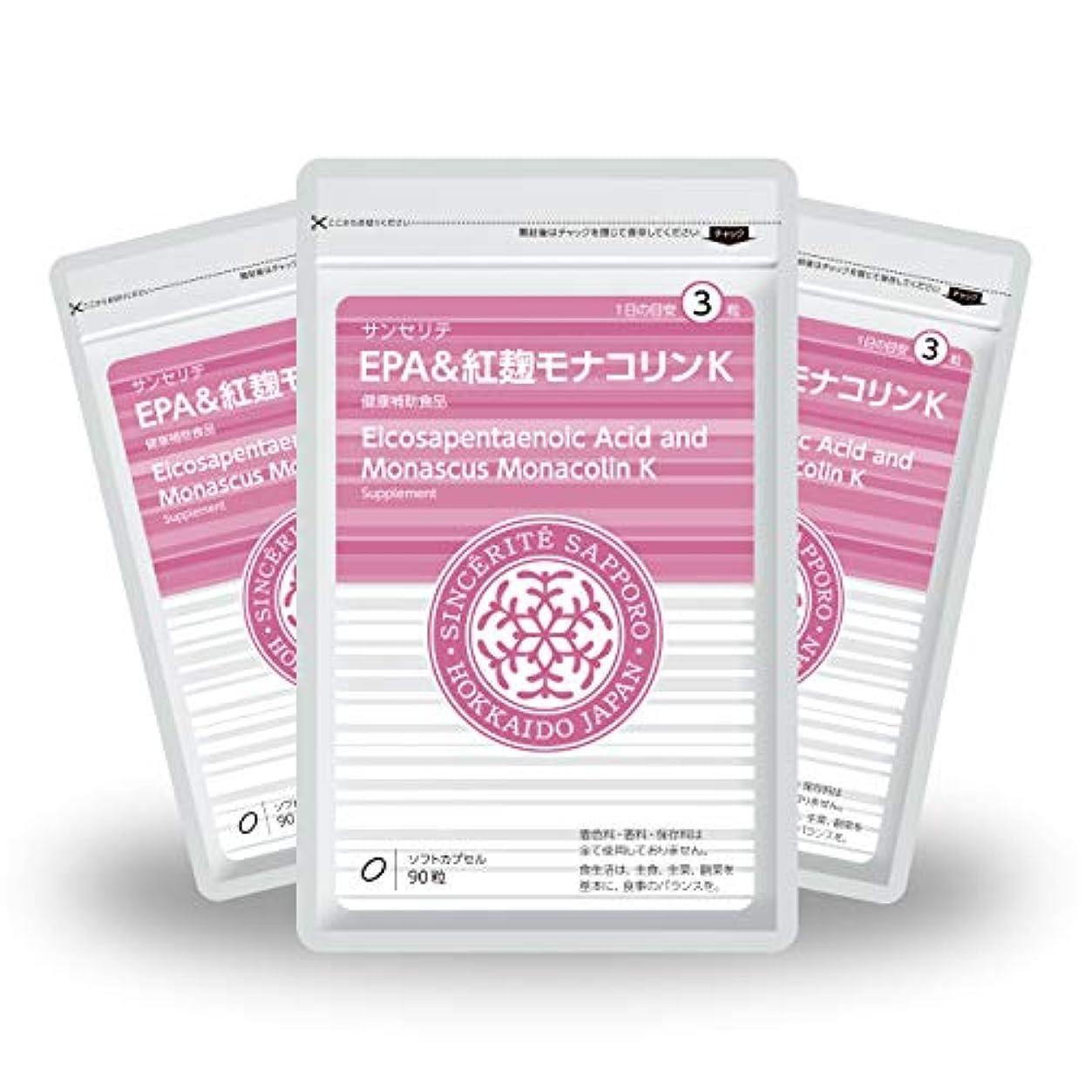 ドック姉妹力学EPA&紅麹モナコリンK 3袋セット[送料無料][EPA]200mg配合[国内製造]お得な90日分