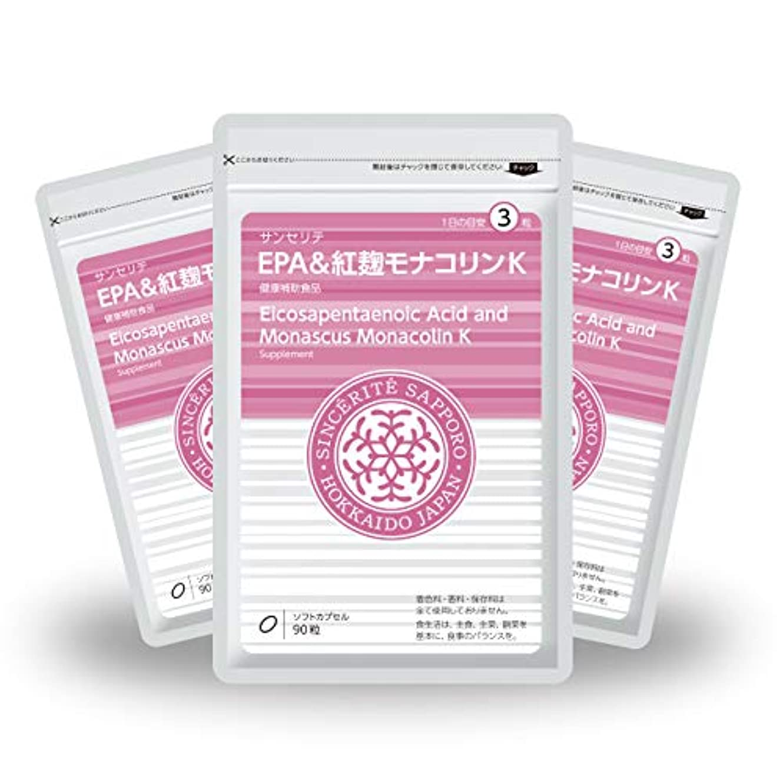 昆虫を見る第二絶望EPA&紅麹モナコリンK 3袋セット[送料無料][EPA]200mg配合[国内製造]お得な90日分