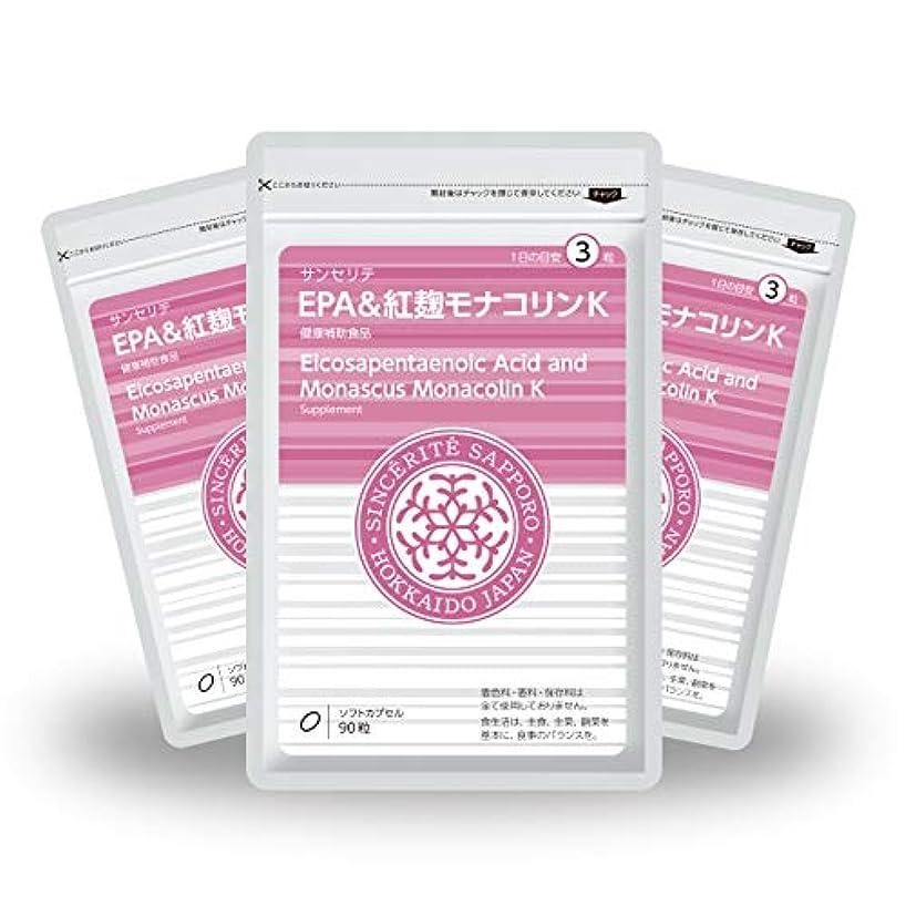 極めてヶ月目回転EPA&紅麹モナコリンK 3袋セット[送料無料][EPA]200mg配合[国内製造]お得な90日分