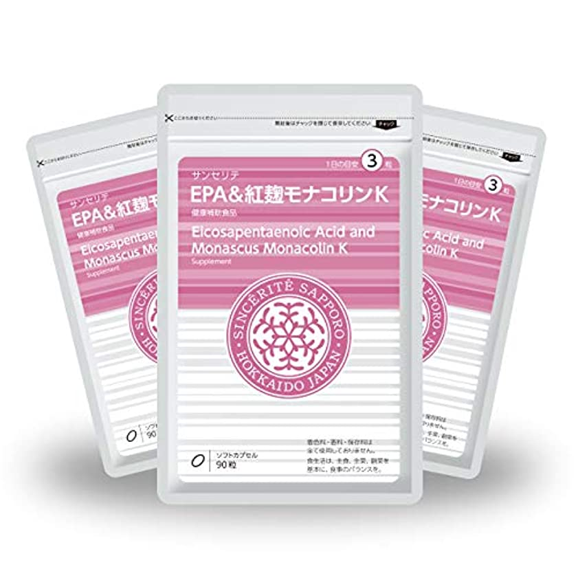 潜水艦褒賞暖炉EPA&紅麹モナコリンK 3袋セット[送料無料][EPA]200mg配合[国内製造]お得な90日分