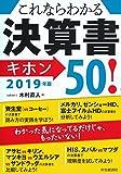 これならわかる 決算書キホン50! 〈2019年版〉 画像