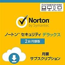 【Amazon.co.jp限定】ノートン セキュリティ デラックス(最新版)   2台 1か月・月額版  サブスクリプション(定期更新)