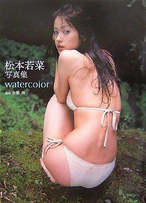 松本若菜写真集 watercolor