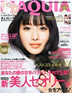 MAQUIA (マキア) 2014年 01月号 [雑誌]