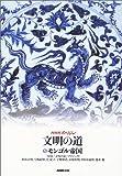 NHKスペシャル 文明の道 第5巻 モンゴル帝国
