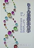 ヒトの基礎生化学