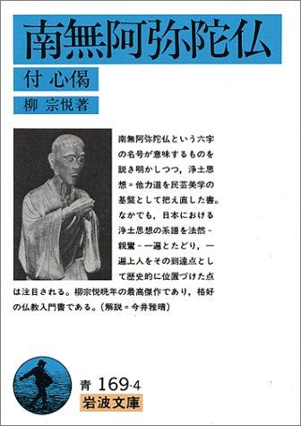 南無阿弥陀仏―付・心偈 (岩波文庫)
