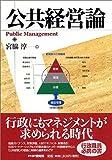 公共経営論