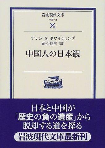 中国人の日本観 (岩波現代文庫―学術)の詳細を見る