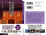 富岡製糸場と絹産業遺産群 (ベスト新書) 画像