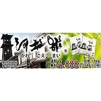 河越米 【商標登録米】 埼玉県産 白米 コシヒカリ 10kg (5kg×2) (検査一等米) 29年産