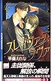 スレイヴァーズ・ラヴァ (Eclipse romance)