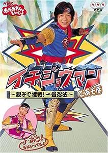 NHKおかあさんといっしょ イチジョウマンとあそぼ ~親子で挑戦!一畳忍法~ [DVD]