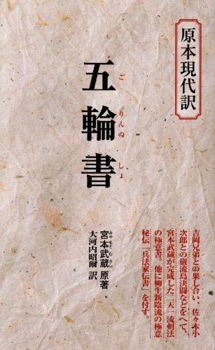 五輪書 (原本現代訳 (116))の詳細を見る