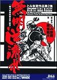 無明逆流れ レジェンドコミックシリーズ12 (レジェンドコミックシリーズ―ポケットレジェンドワイド (12))