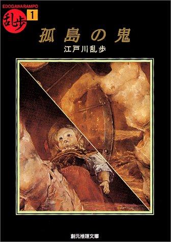 孤島の鬼 (創元推理文庫―現代日本推理小説叢書)の詳細を見る