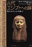 古代エジプトへの扉―菊川コレクションを通して