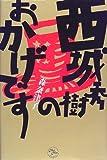 西城秀樹のおかげです / 森 奈津子 のシリーズ情報を見る