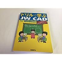 ドリルで学ぶ JW_CAD FOR WINDOWS (高校生からのCAD入門書)