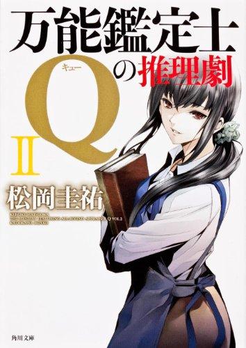万能鑑定士Qの推理劇II (角川文庫)の詳細を見る